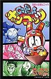 ロボットポンコッツ 第5巻 (コミックボンボン)