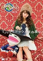 saku saku Ver.7.0/ミハラマジックと東の部屋 [DVD]