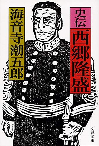 史伝 西郷隆盛 (文春文庫)