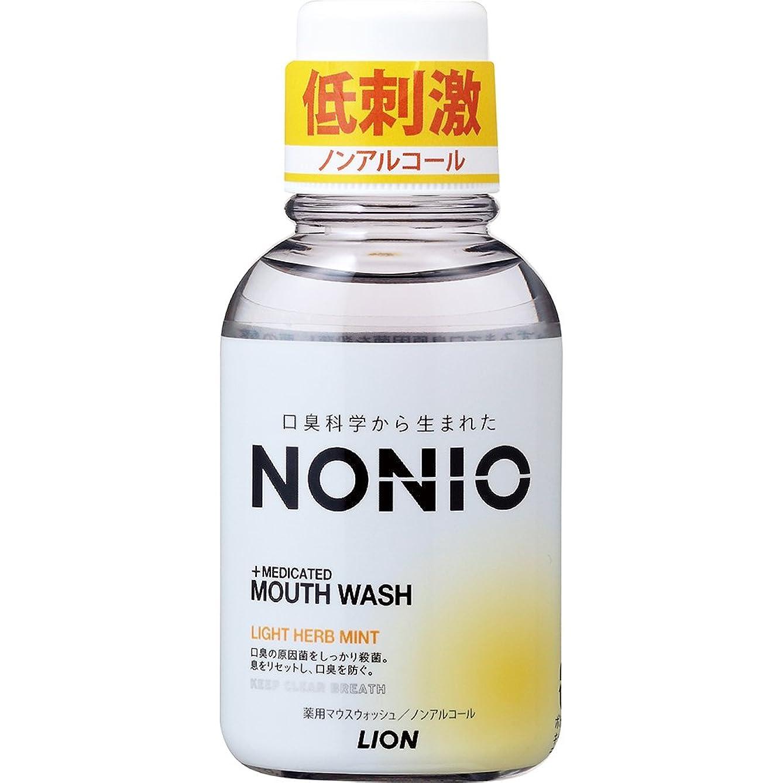 時刻表専門スマイルNONIO マウスウォッシュ ノンアルコール ライトハーブミント 80ml 洗口液 (医薬部外品)