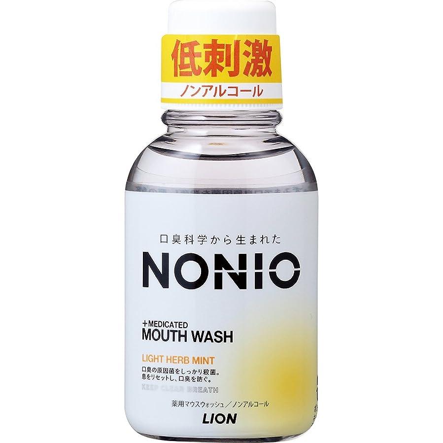 ローラー反対した魅力NONIO マウスウォッシュ ノンアルコール ライトハーブミント 80ml 洗口液 (医薬部外品)