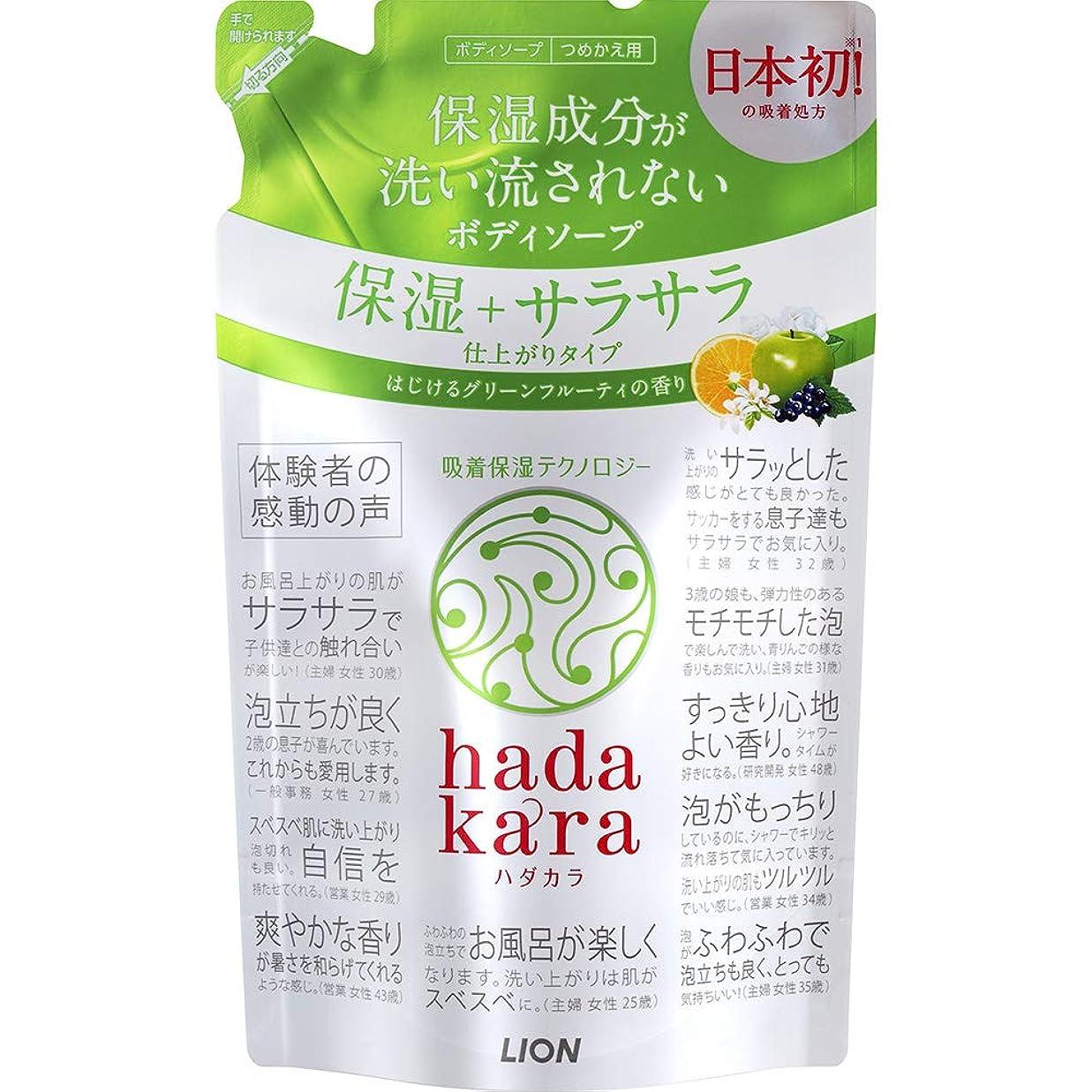 生き物無条件スクラブhadakara(ハダカラ) ボディソープ 保湿+サラサラ仕上がりタイプ グリーンフルーティの香り 詰め替え 340ml