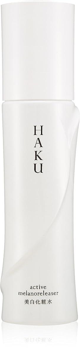 個人的な住所一部HAKU アクティブメラノリリーサー 美白化粧水 120mL 【医薬部外品】