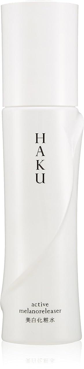 十一休暇評判HAKU アクティブメラノリリーサー 美白化粧水 120mL 【医薬部外品】