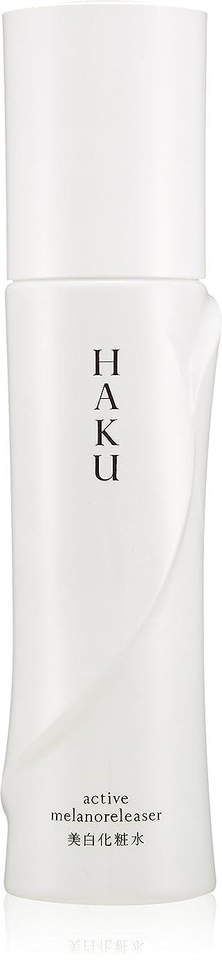 マンハッタン見分ける乱気流HAKU アクティブメラノリリーサー 美白化粧水 120mL 【医薬部外品】