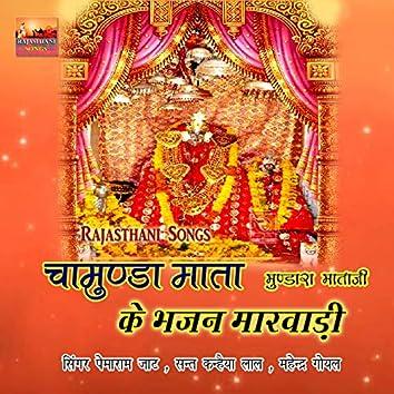 Chamunda Mata Ke Bhajan Marwadi Mundara Mataji