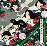 若気ガイタル【初回限定盤】(CD+DVD)