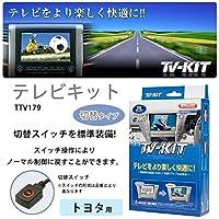 データシステム テレビキット(切替タイプ) トヨタ用 TTV179