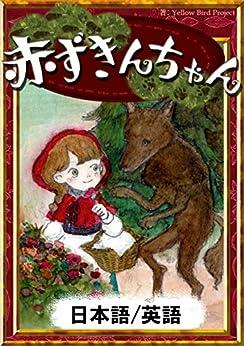 [グリム童話, SHIHO, YellowBirdProject]の赤ずきんちゃん 【日本語/英語版】 きいろいとり文庫