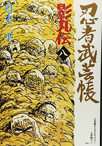 忍者武芸帳 影丸伝 (8) (レアミクス コミックス)