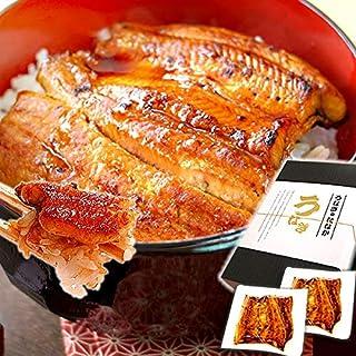 国産うなぎ お中元 ギフト グルメギフト 国産鰻(うなぎ)蒲焼 2枚 85~95g ギフトBOX入り