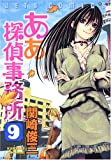 ああ探偵事務所 9 (ジェッツコミックス)