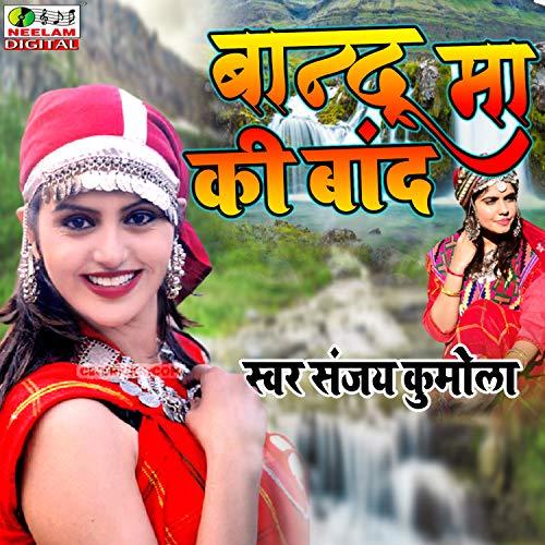 Bandu Maa Ki Band (pahari)