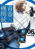 青春×機関銃 6巻 (デジタル版Gファンタジーコミックス)