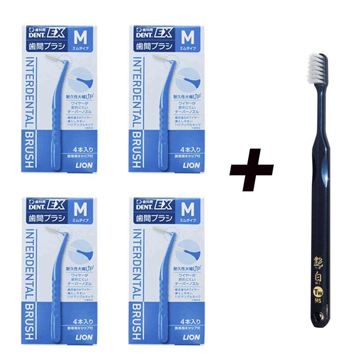 警官消えるアマゾンジャングルライオンデントex歯間ブラシ 4本入× 4個 M(ブルー) +艶白(つやはく) Tw ツイン(二段植毛) 歯ブラシ×1本 MS(やややわらかめ) 歯科専売品