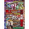 パチンコ必勝ガイド8月号増刊 パチンコ必勝ガイド極上MIX HYPER Vol.9
