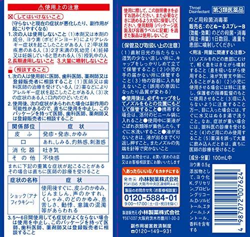 小林製薬『のどぬーるスプレーミニ8ml』(第3類医薬品)