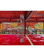 カレンダー2022 極彩色の京都 美しき癒しの絶景 (月めくり・壁掛け) (ヤマケイカレンダー2022)
