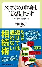 表紙: スマホの中身も「遺品」です デジタル相続入門 (中公新書ラクレ) | 古田雄介