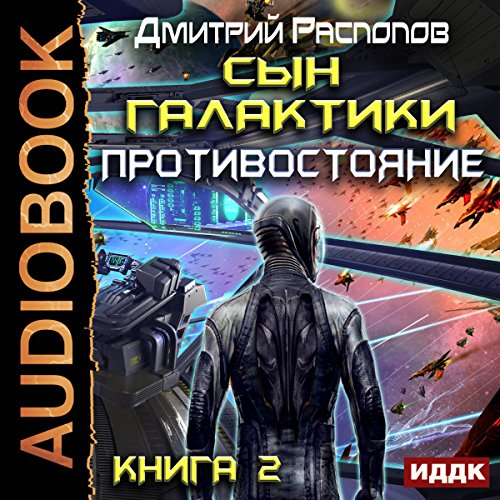 The Son of the Galaxy II. Confrontation [Russian Edition] audiobook cover art