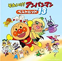 Animation - Soreike! Anpanman Best Hit '13 [Japan CD] VPCG-84933 by Animation (2012-12-12)