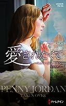 愛されたくて (ハーレクイン・プレゼンツ作家シリーズ別冊)