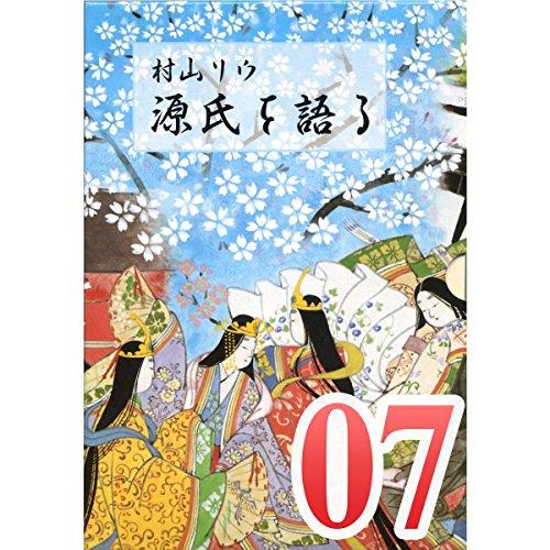 『村山リウ「源氏を語る」第7巻「須磨の巻(前編)」』のカバーアート