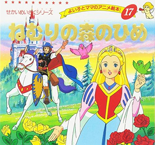 ねむりの森のひめ (よい子とママのアニメ絵本 17 せかいめいさくシリーズ)の詳細を見る