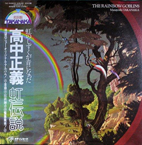 """虹伝説 The Rainbow Goblins [12"""" Analog LP Record]"""