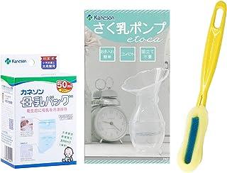 【Amazon.co.jp限定】グランチョイス カネソン Kaneson さく乳ポンプ保存セット (専用ブラシ付) 組立て不要 お手入れ簡単 胸の張りや授乳時の前搾りに 0か月~