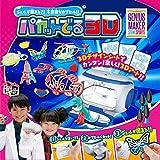 パカットでーる3D スターターセット 知育玩具 6歳以上向け 立体工作 TKZ81CT001