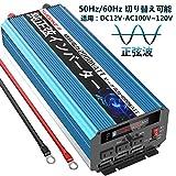 SUDOKEJI 正弦波インバーター 2000W 12V 100V 瞬間最大4000W インバーター DC→AC 変換器 50Hz/60Hz 車から家庭用電源 非常電源・補助電源に