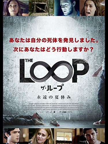THE LOOP ザ・ループ ~永遠の夏休み~(字幕版)