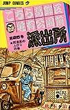 こちら葛飾区亀有公園前派出所 25 (ジャンプコミックス)