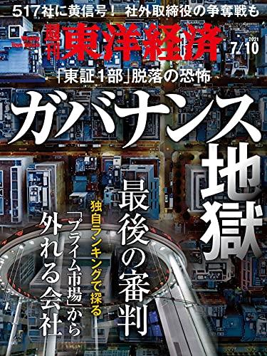 週刊東洋経済 2021/7/10号