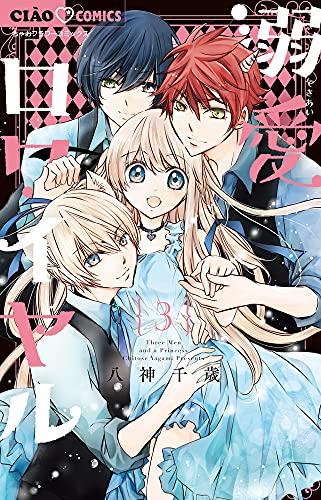 溺愛ロワイヤル (3) (ちゃおコミックス)