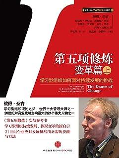 第五项修炼:变革篇(上) (彼得·圣吉学习型组织经典著作系列)