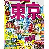 るるぶ東京'22 (るるぶ情報版(国内))