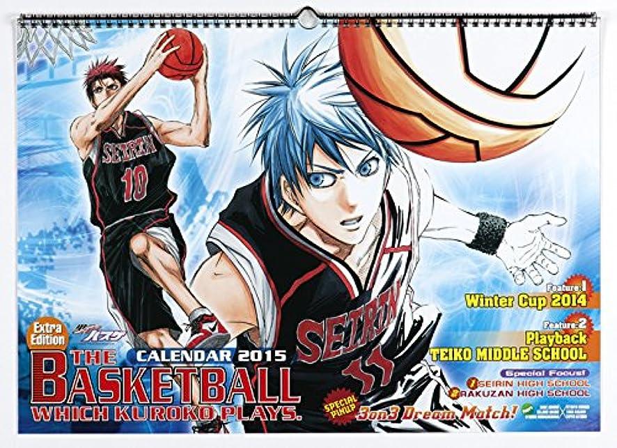 半円チャンス困惑した『黒子のバスケ』コミックカレンダー2015 壁掛け型 (集英社コミックカレンダー2015)