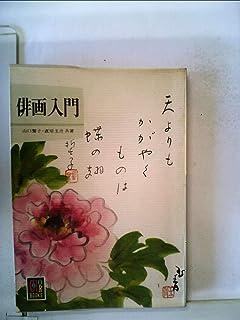俳画入門 (1972年) (カラーブックス〈デラックス版〉)