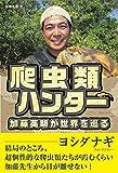 【本】爬虫類ハンター 加藤英明が世界を巡る - 【本】爬虫類ハンター 加藤英明が世界を巡る