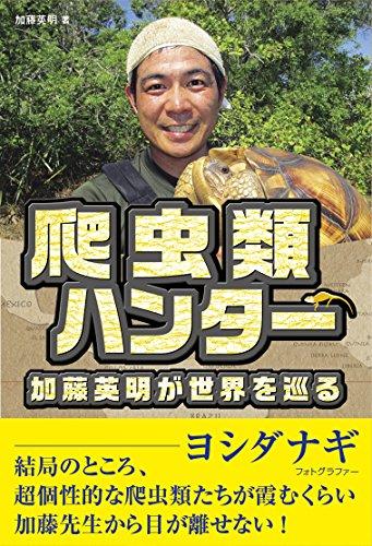 爬虫類ハンター 加藤英明が世界を巡る - 加藤 英明