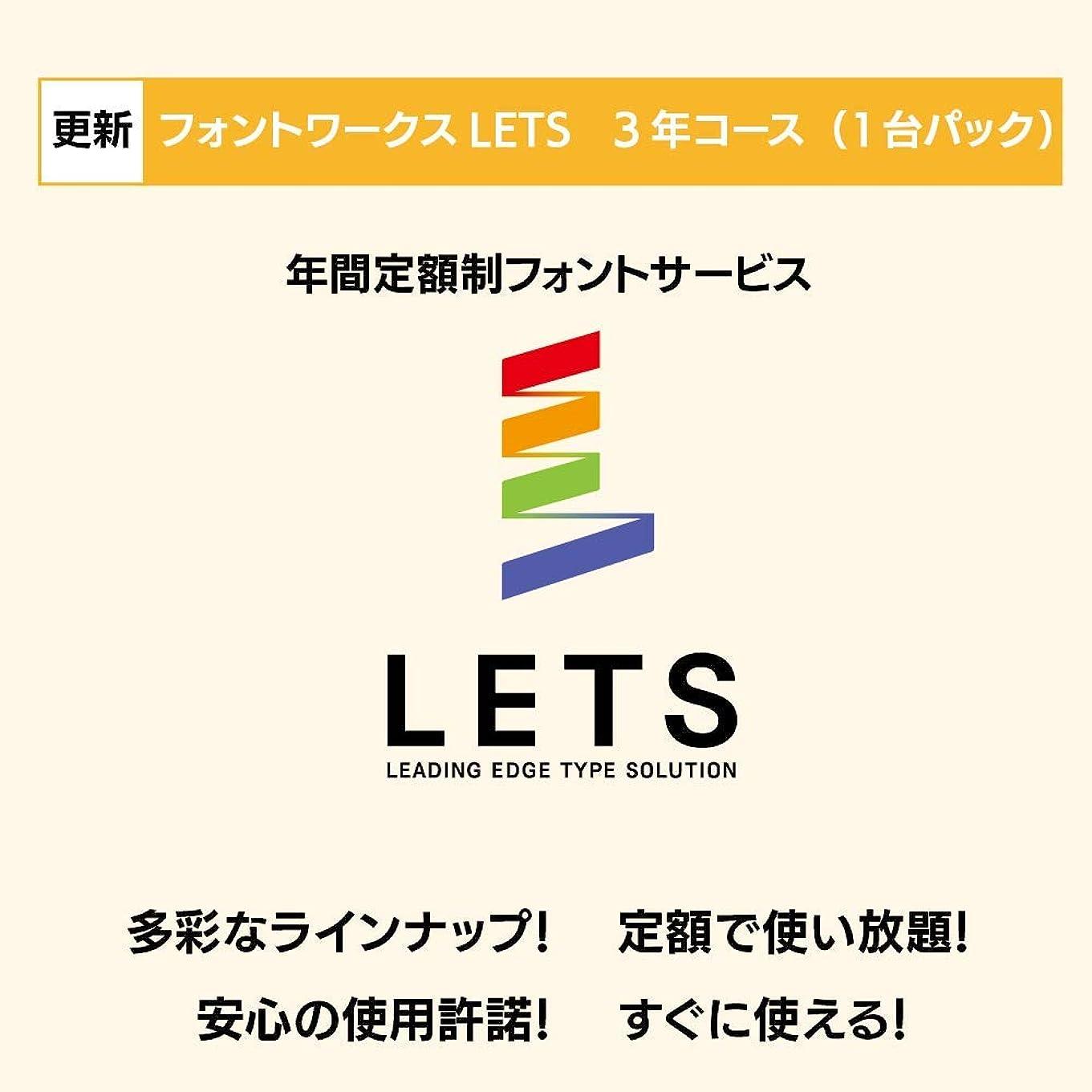容赦ないきつく費用【更新専用】フォントワークスLETS 3年コース (1台パック)|オンラインコード版
