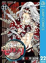 鬼滅の刃 22 (ジャンプコミックスDIGITAL) Kindle版