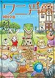 ワニ男爵(3) (モーニングコミックス)
