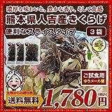 濃厚な旨みと豊かな香り! 熊本県 人吉産 きくらげ スライス タイプ (20g×3袋)