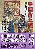 中国帝王図 (講談社文庫)