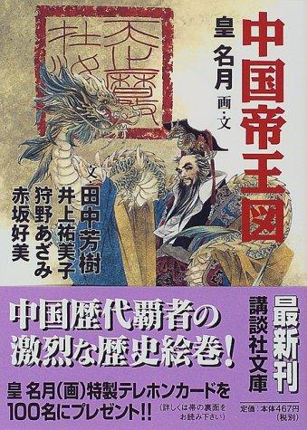 中国帝王図 (講談社文庫)の詳細を見る