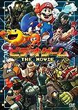 ビデオゲーム THE MOVIE[DVD]