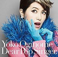 DEAR POP SINGER(regular) by Yoko Oginome (2014-08-20)